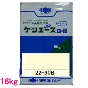 日本ペイント つや消し油性塗料 ケンエースG-II 色:22-90B 16kg(一斗缶サイズ)