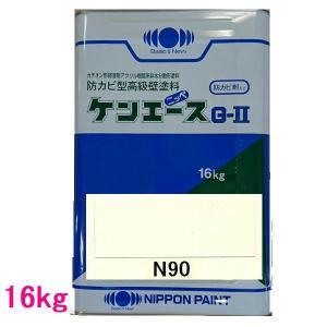 日本ペイント つや消し油性塗料 ケンエースG-II 色:N90 16kg(一斗缶サイズ)