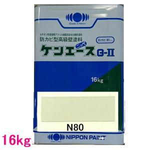 日本ペイント つや消し油性塗料 ケンエースG-II 色:N80 16kg(一斗缶サイズ)