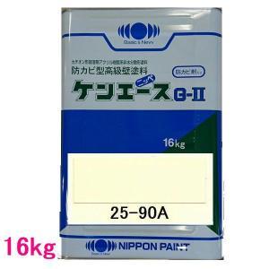 日本ペイント つや消し油性塗料 ケンエースG-II 色:25-90A 16kg(一斗缶サイズ)