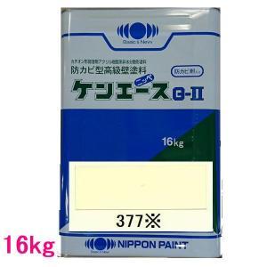 日本ペイント つや消し油性塗料 ケンエースG-II 色:377※ 16kg(一斗缶サイズ)