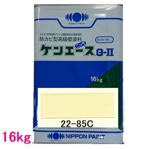 日本ペイント つや消し油性塗料 ケンエースG-II 色:22-85C 16kg(一斗缶サイズ)