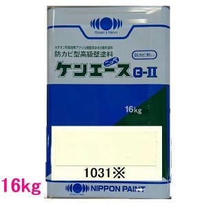 日本ペイント つや消し油性塗料 ケンエースG-II 色:1031※ 16kg(一斗缶サイズ)