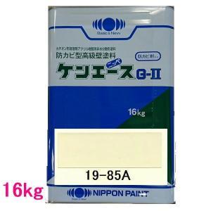 日本ペイント つや消し油性塗料 ケンエースG-II 色:19-85A 16kg(一斗缶サイズ)