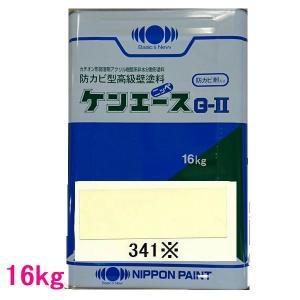日本ペイント つや消し油性塗料 ケンエースG-II 色:341※ 16kg(一斗缶サイズ)