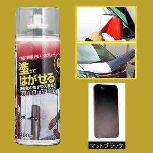S DESIGN はがせる塗料 ラバースプレー 色:マットブラック 400ml|sspaint