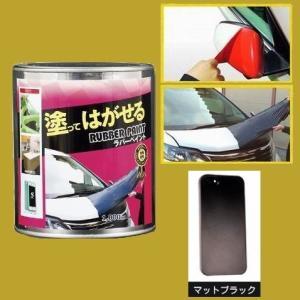 S DESIGN はがせる塗料 ラバーペイント 色:マットブラック 1L|sspaint