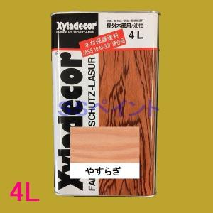 (N)キシラデコールやすらぎ 屋外用 油性 屋外UVカット白木用・木材保護塗料 4L|sspaint
