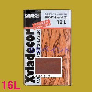 (N)キシラデコール 屋外用 油性 高性能木部保護塗料 色:#103 チーク 16L(一斗缶サイズ)|sspaint
