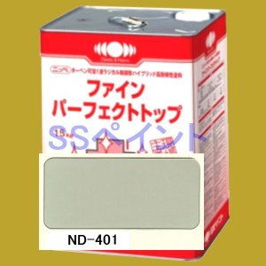 日本ペイント ファインパーフェクトトップ 色:ND-401 15kg(一斗缶サイズ)|sspaint