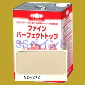 日本ペイント ファインパーフェクトトップ 色:ND-372 15kg(一斗缶サイズ)|sspaint