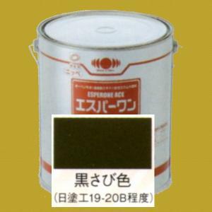 日本ペイント 油性サビ止メ 一液エポキシ塗料 エスパーワンエース  色:黒さび色 4kg|sspaint
