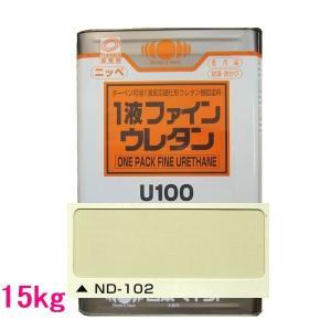 日本ペイント 1液ファインウレタンU100  色:ND-102 15kg(一斗缶サイズ)