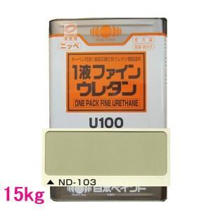 日本ペイント 1液ファインウレタンU100  色:ND-103 15kg(一斗缶サイズ)