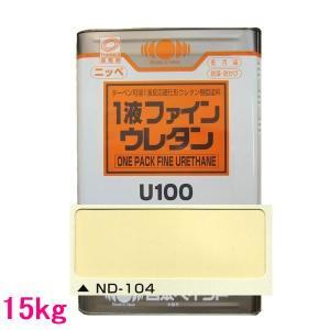 日本ペイント 1液ファインウレタンU100  色:ND-104 15kg(一斗缶サイズ)