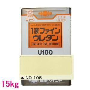 日本ペイント 1液ファインウレタンU100  色:ND-105 15kg(一斗缶サイズ)