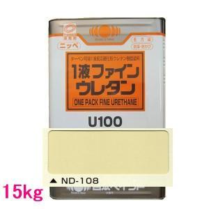 日本ペイント 1液ファインウレタンU100  色:ND-108 15kg(一斗缶サイズ)|sspaint