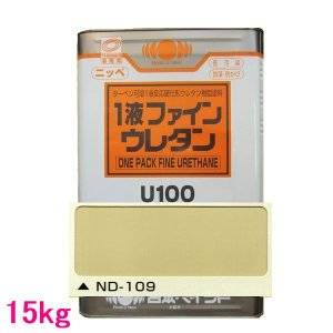 日本ペイント 1液ファインウレタンU100  色:ND-109 15kg(一斗缶サイズ)