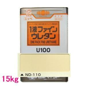日本ペイント 1液ファインウレタンU100  色:ND-110 15kg(一斗缶サイズ)