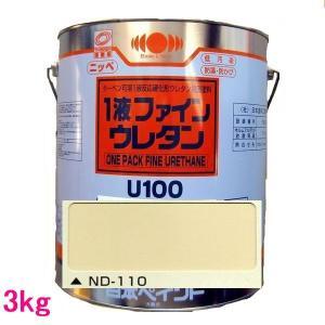 日本ペイント 1液ファインウレタンU100  色:ND-110 3kg sspaint