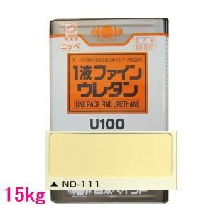日本ペイント 1液ファインウレタンU100  色:ND-111 15kg(一斗缶サイズ)