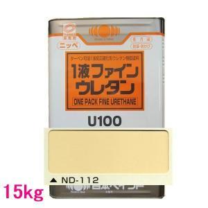 日本ペイント 1液ファインウレタンU100  色:ND-112 15kg(一斗缶サイズ)
