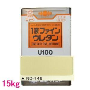 日本ペイント 1液ファインウレタンU100  色:ND-146 15kg(一斗缶サイズ)