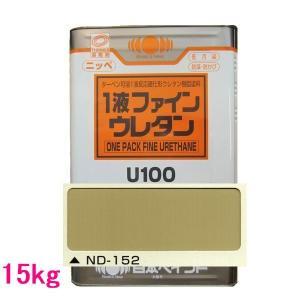 日本ペイント 1液ファインウレタンU100  色:ND-152 15kg(一斗缶サイズ)