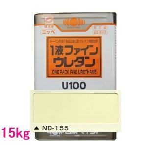 日本ペイント 1液ファインウレタンU100  色:ND-155 15kg(一斗缶サイズ)