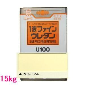 日本ペイント 1液ファインウレタンU100  色:ND-174 15kg(一斗缶サイズ)