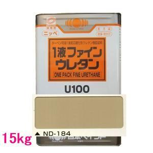 日本ペイント 1液ファインウレタンU100  色:ND-184 15kg(一斗缶サイズ)|sspaint