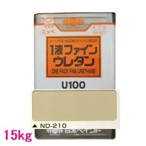 日本ペイント 1液ファインウレタンU100  色:ND-210 15kg(一斗缶サイズ)