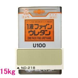 日本ペイント 1液ファインウレタンU100  色:ND-218 15kg(一斗缶サイズ)