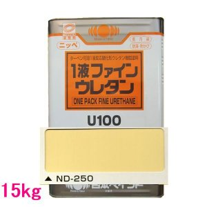 日本ペイント 1液ファインウレタンU100  色:ND-250 15kg(一斗缶サイズ)