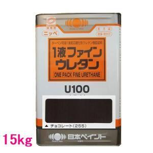 日本ペイント 1液ファインウレタンU100  色:チョコレート(255) 15kg(一斗缶サイズ)