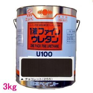 日本ペイント 1液ファインウレタンU100  色:チョコレート(255) 3kg