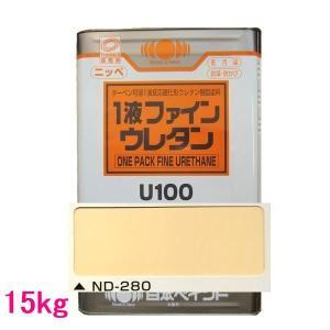 日本ペイント 1液ファインウレタンU100  色:ND-280 15kg(一斗缶サイズ)
