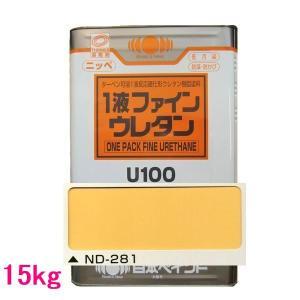日本ペイント 1液ファインウレタンU100  色:ND-281 15kg(一斗缶サイズ)