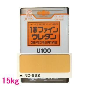 日本ペイント 1液ファインウレタンU100  色:ND-282 15kg(一斗缶サイズ)
