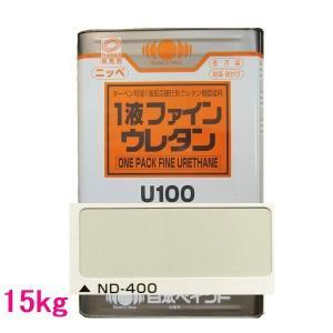 日本ペイント 1液ファインウレタンU100  色:ND-400 15kg(一斗缶サイズ)