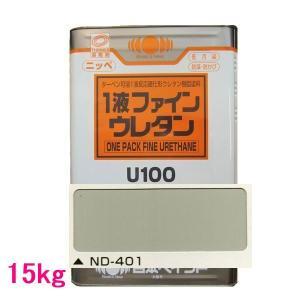 日本ペイント 1液ファインウレタンU100  色:ND-401 15kg(一斗缶サイズ)