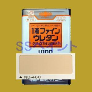 日本ペイント 1液ファインウレタンU100  色:ND-460 15kg(一斗缶サイズ)