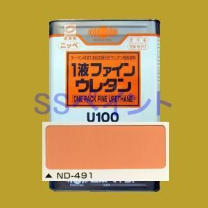 日本ペイント 1液ファインウレタンU100  色:ND-491 15kg(一斗缶サイズ)