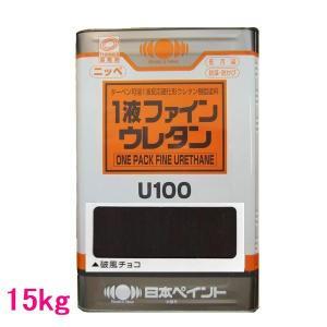日本ペイント 1液ファインウレタンU100  色:破風チョコ 15kg(一斗缶サイズ) sspaint