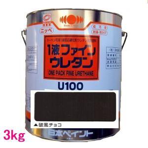 日本ペイント 1液ファインウレタンU100  色:破風チョコ 3kg
