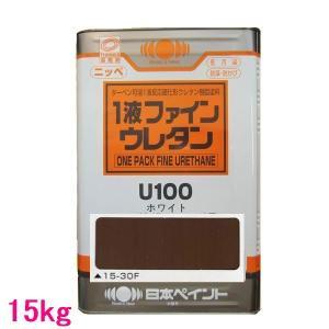 日本ペイント 1液ファインウレタンU100  色:15-30F 15kg(一斗缶サイズ)