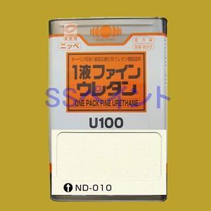 日本ペイント 1液ファインウレタンU100  色:ND-010 15kg(一斗缶サイズ)
