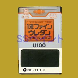 日本ペイント 1液ファインウレタンU100  色:ND-013 15kg(一斗缶サイズ) sspaint