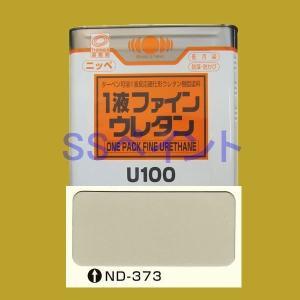 日本ペイント 1液ファインウレタンU100  色:ND-373 15kg(一斗缶サイズ)