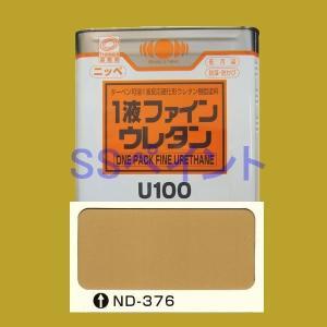 日本ペイント 1液ファインウレタンU100  色:ND-376 15kg(一斗缶サイズ)|sspaint